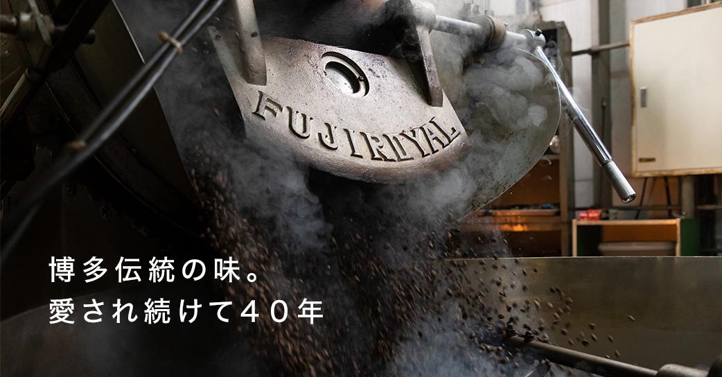 博多伝統の味。愛され続けて40年