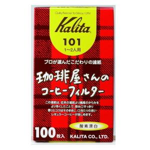 カリタ 珈琲屋さんのコーヒーフィルター 酸素漂白 100枚入