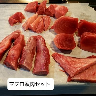 冷凍メバチマグロ(頭肉セット)