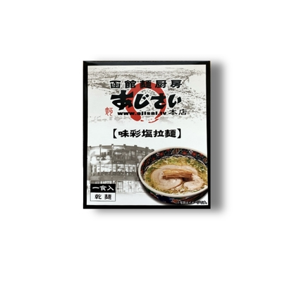 あじさい 塩ラーメン(1食入)