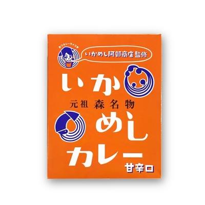いかめしカレー(甘辛口)