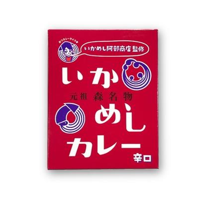 いかめしカレー(辛口)