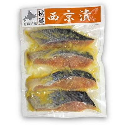 秋鮭西京漬 4切