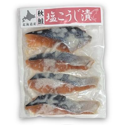 秋鮭塩こうじ漬 4切
