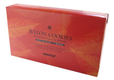 ロイズ バトンクッキー(ヘーゼルカカオ)