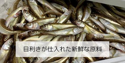 目利きが仕入れた新鮮な原料(ハタハタ)