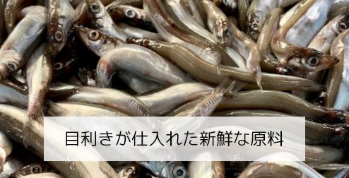 目利きが仕入れた新鮮な原料(シシャモ)