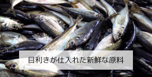 目利きが仕入れた新鮮な原料(アジ)