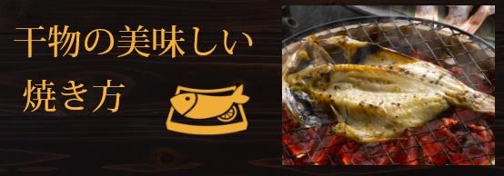 干物の美味しい焼き方