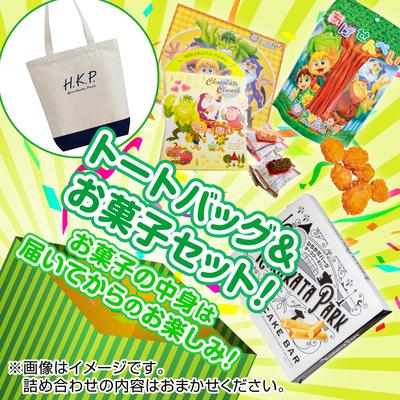 ☆オンラインショップ・数量限定☆トートバッグ&お菓子セット