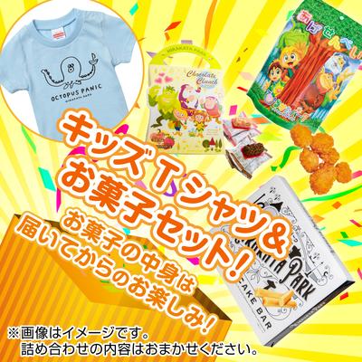 ☆オンラインショップ・数量限定☆キッズTシャツ&お菓子セット