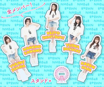 【NMB48】ランダムアクリルスタンド ver.2