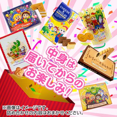 ☆オンラインショップ限定☆お菓子の詰め合わせセット