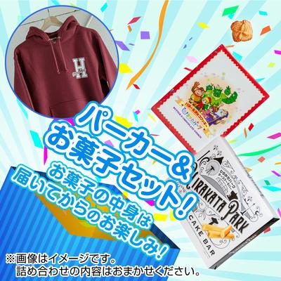 ☆オンラインショップ・数量限定☆パーカー&お菓子セット