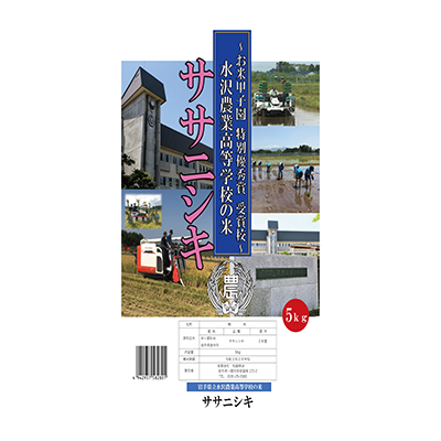 岩手県立水沢農業高校の生徒がつくったお米5kg【ササニシキ】