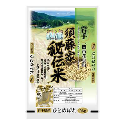 須藤家秘伝米® 5kg