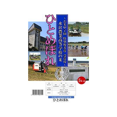 【令和元年産】岩手県立水沢農業高校の生徒がつくったお米5kg【ひとめぼれ】
