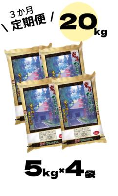 【送料補助対象】ひとめぼれ5kg×4袋