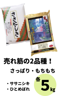 【売れ筋2品種セット】ひとめぼれ・ササニシキ各5㎏