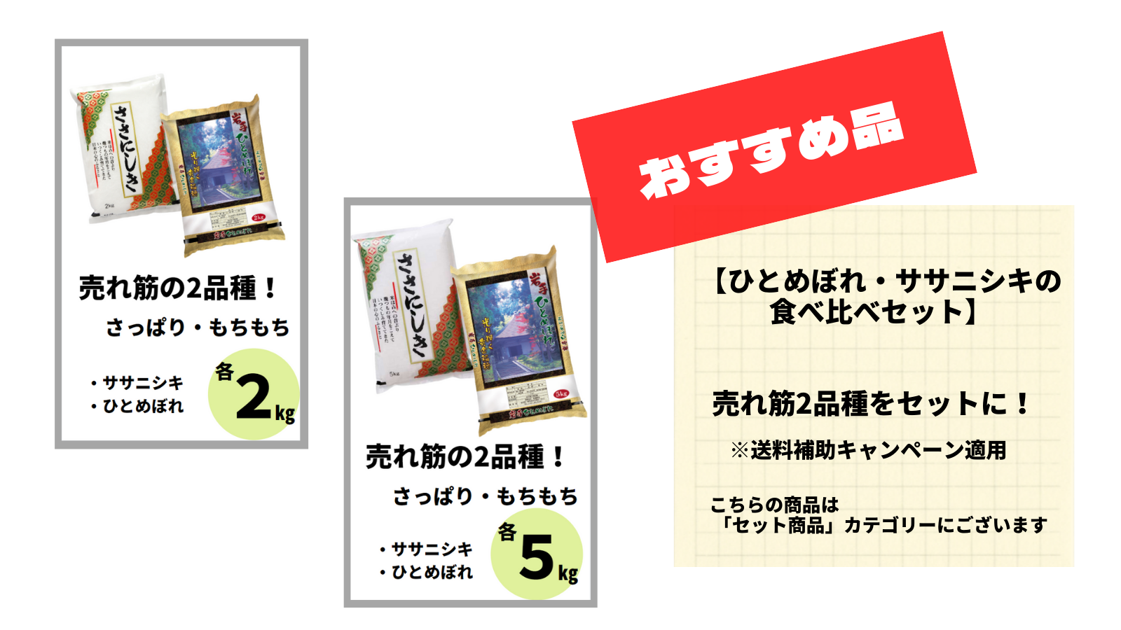 岩手・一関【松勘商店】ひとめぼれ・ササニシキ食べ比べ