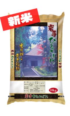 【新米】ひとめぼれ10kg