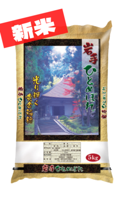 【新米】ひとめぼれ5kg