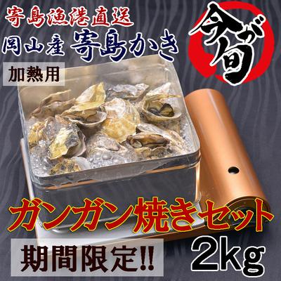 牡蠣のガンガン焼きセット!岡山県寄島産殻付かきLサイズ(2kg) カキメス・軍手付