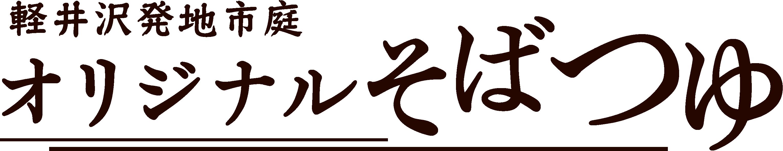 軽井沢発地市庭オリジナルそばつゆ