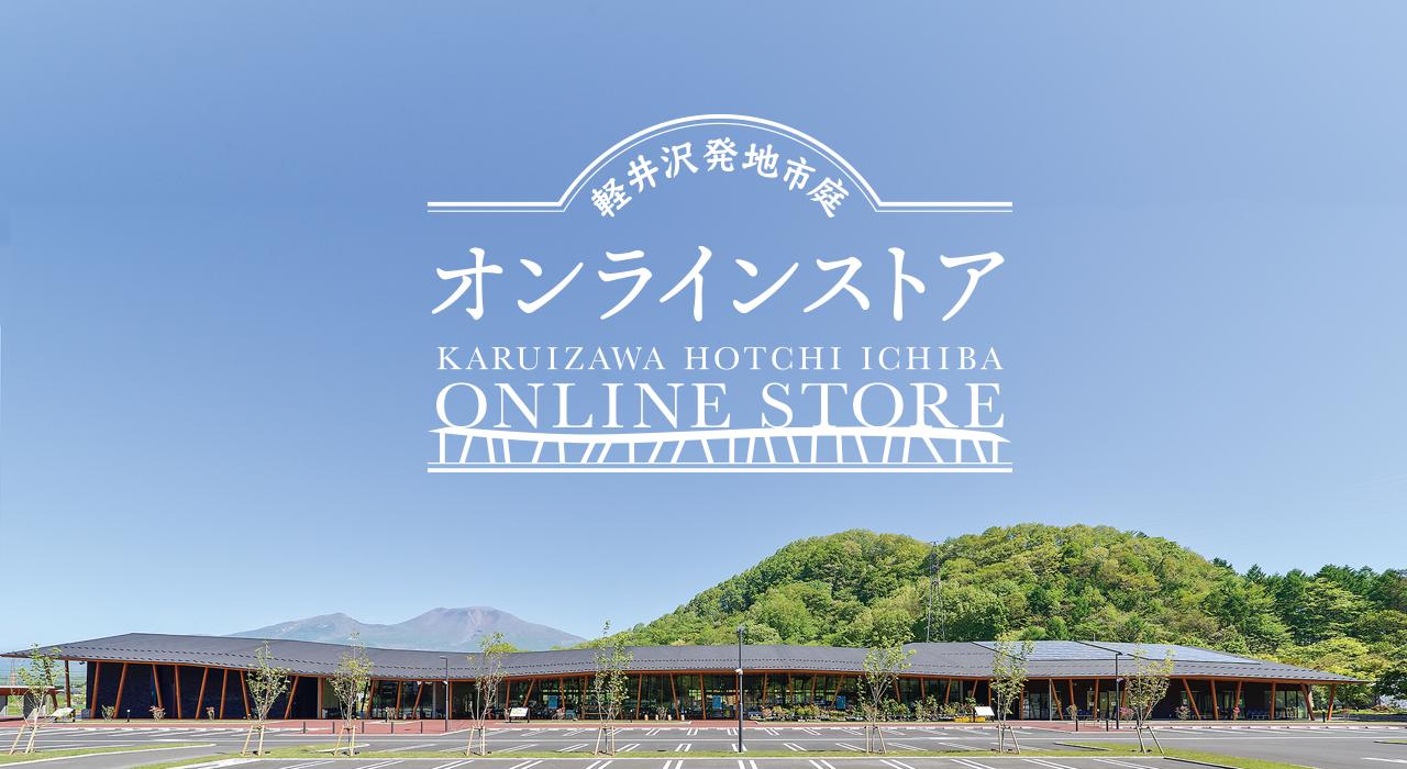 軽井沢発地市庭オンラインストア