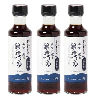 カツオ薫る醸造つゆ 3本セット