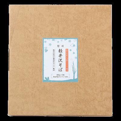 信州軽井沢そばセット( 乾麺)★送料無料対象商品