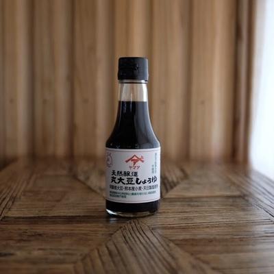 ヤマアの天然醸造丸大豆しょうゆ こいくち 150ml