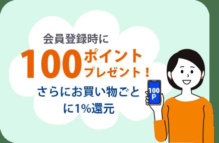 会員登録時に100ポイントプレゼント!さらにお買い物ごとに1%還元