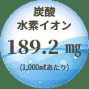 炭酸水素イオン 189.2㎎ (1,000㎖あたり)