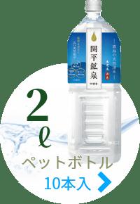 関平鉱泉 ペットボトル 2リットル (10本入り)