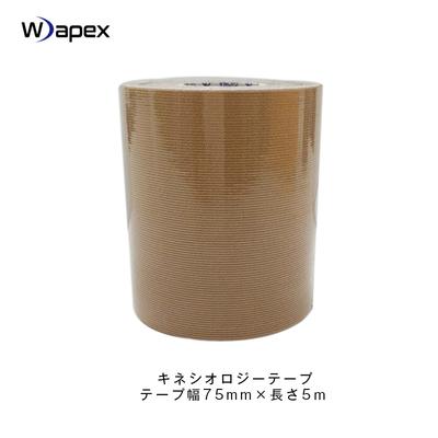 Wapex-14 キネシオロジーテープ(ベージュ) テープ幅75mm×長さ5m(16ロール入)