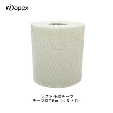 Wapex-9 ソフト伸縮テープ(ホワイト) テープ幅75mm×長さ7m(16ロール入)