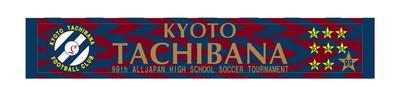京都橘高校サッカー部 第99回全国高校サッカー選手権大会出場記念タオル