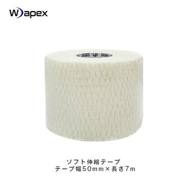 Wapex-8 ソフト伸縮テープ(ホワイト) テープ幅50mm×長さ7m(24ロール入)