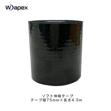 Wapex-11 ソフト伸縮テープ(ブラック) テープ幅75mm×長さ4.5m(16ロール入)