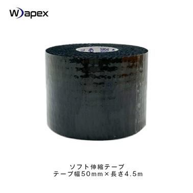 Wapex-10 ソフト伸縮テープ(ブラック) テープ幅50mm×長さ4.5m(24ロール入)