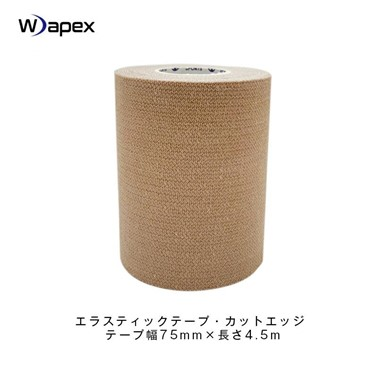 Wapex-5 エラスティックテープ・カットエッジ テープ幅75mm×長さ4.5m(16ロール入)