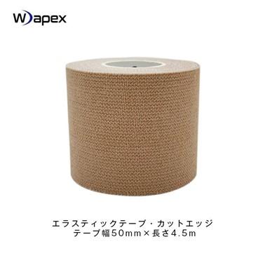 Wapex-4 エラスティックテープ・カットエッジ テープ幅50mm×長さ4.5m(24ロール入)