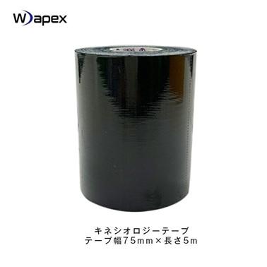 Wapex-16 キネシオロジーテープ テープ幅75mm×長さ5m(16ロール入)