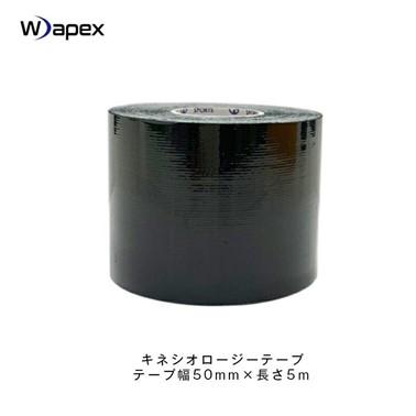 Wapex-15 キネシオロジーテープ(ブラック) テープ幅50mm×長さ5m(24ロール入)