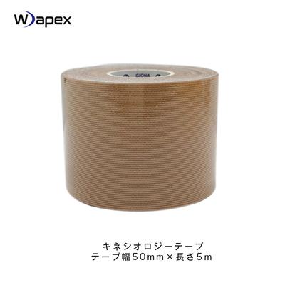 Wapex-13 キネシオロジーテープ(ベージュ) テープ幅50mm×長さ5m(24ロール入)