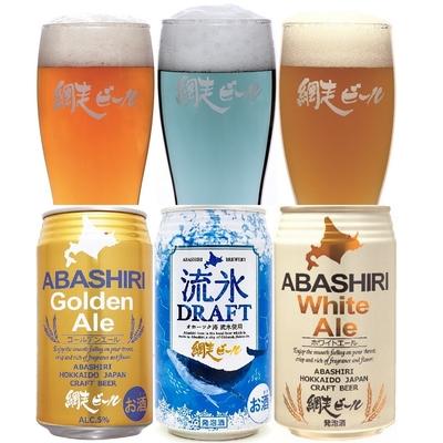 網走ビール3種6本飲み比べセット