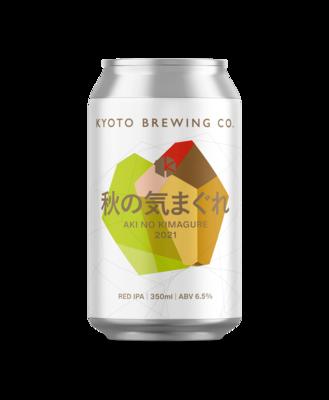 京都醸造 秋の気まぐれ2021