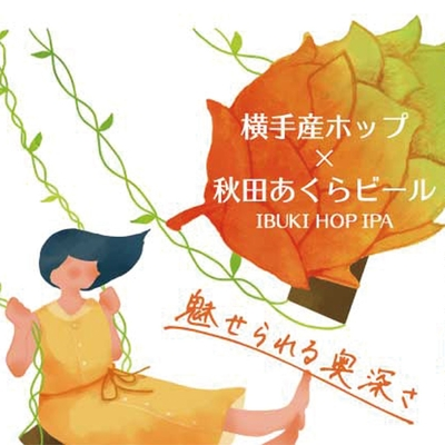 秋田あくらビール IBUKI HOP IPA