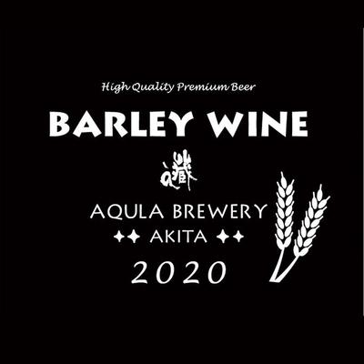 秋田あくらビール バーレーワイン2020